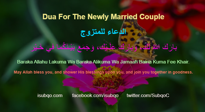 His on blessings marriage allah may shower your Dua For